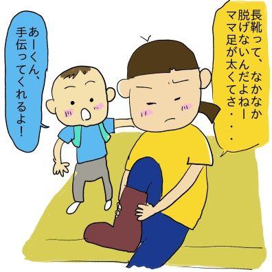 nagagutu_0703_1