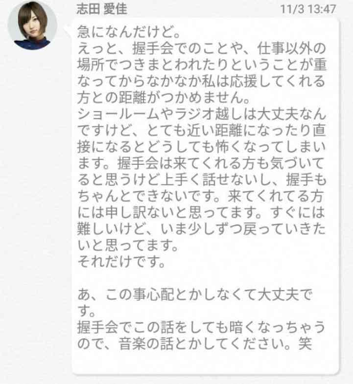 嘘 欅坂46 いじめ 欅坂 いじめ