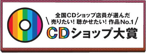 news>第三回CDショップ大賞ノミネート作品公開