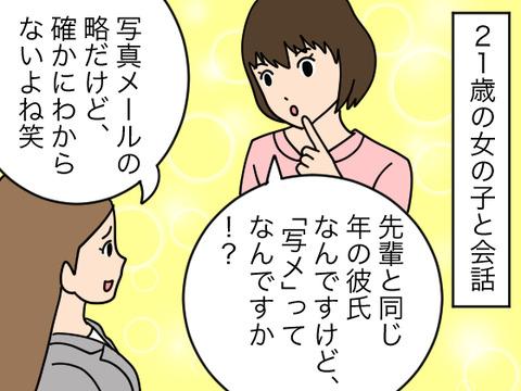 後輩1 (1)