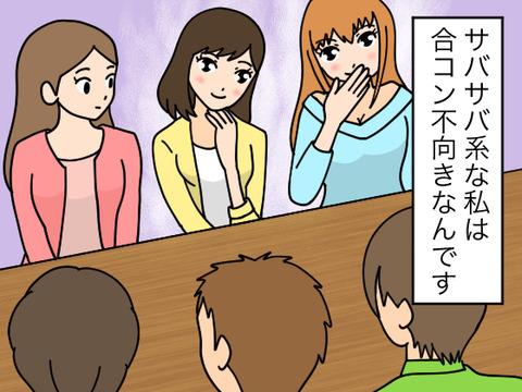 合コン1 (2)