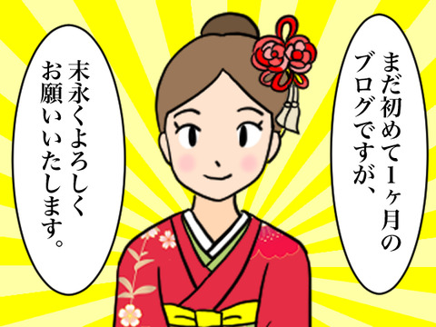 新年の挨拶2