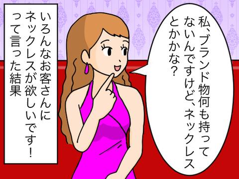 ティファニー3