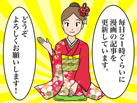 新年の挨拶3