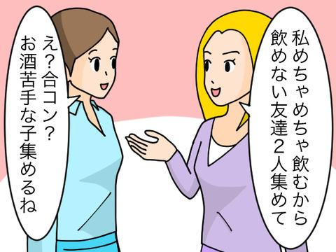 合コン1 (1)