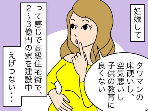 キャバ友4