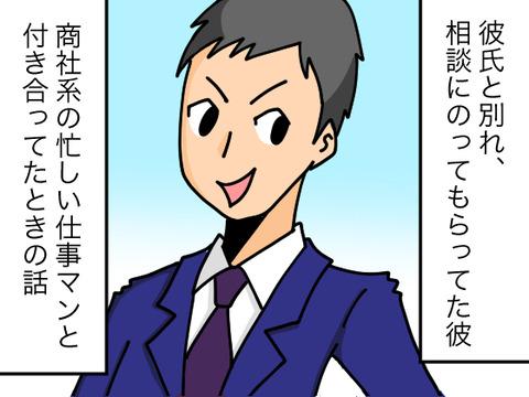商社マン1 (1)
