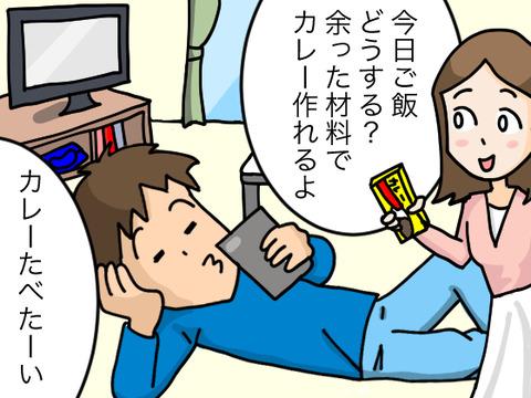 彼氏3 (1)