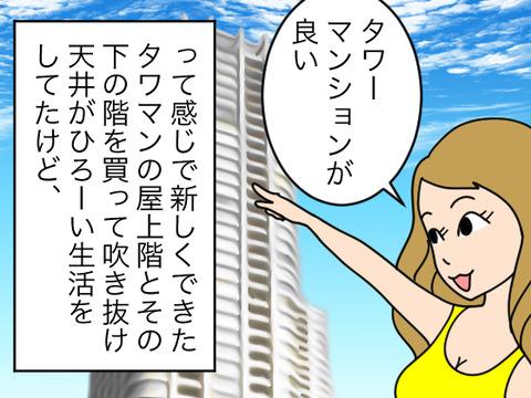 キャバ友3-1