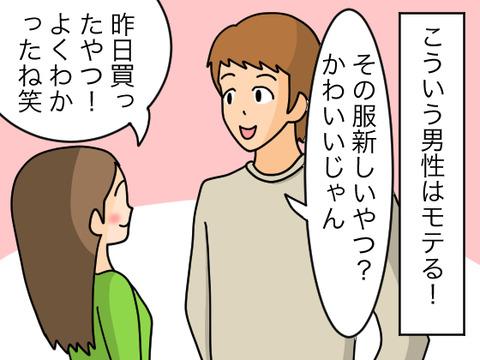 モテる男1
