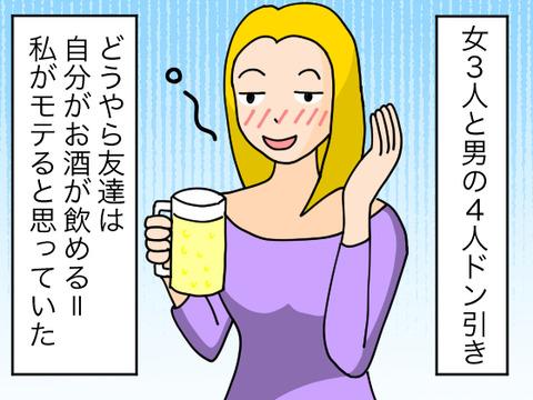 合コン3 (1)