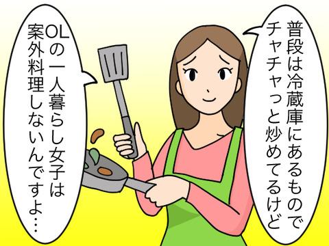 得意料理3