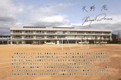 天野浩メッセージ浜松市