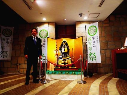 徳川家康公顕彰400年記念事業