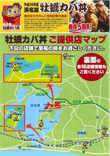 牡蠣カバ丼2014-2015