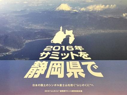 G8サミット開催地2016:静岡