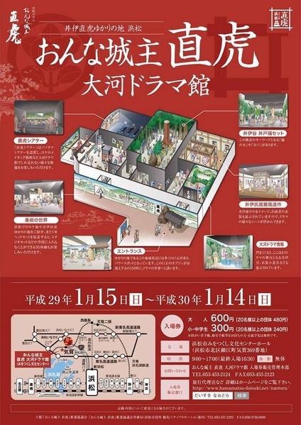 NHK 大河ドラマ館 2017 おんな城主直虎