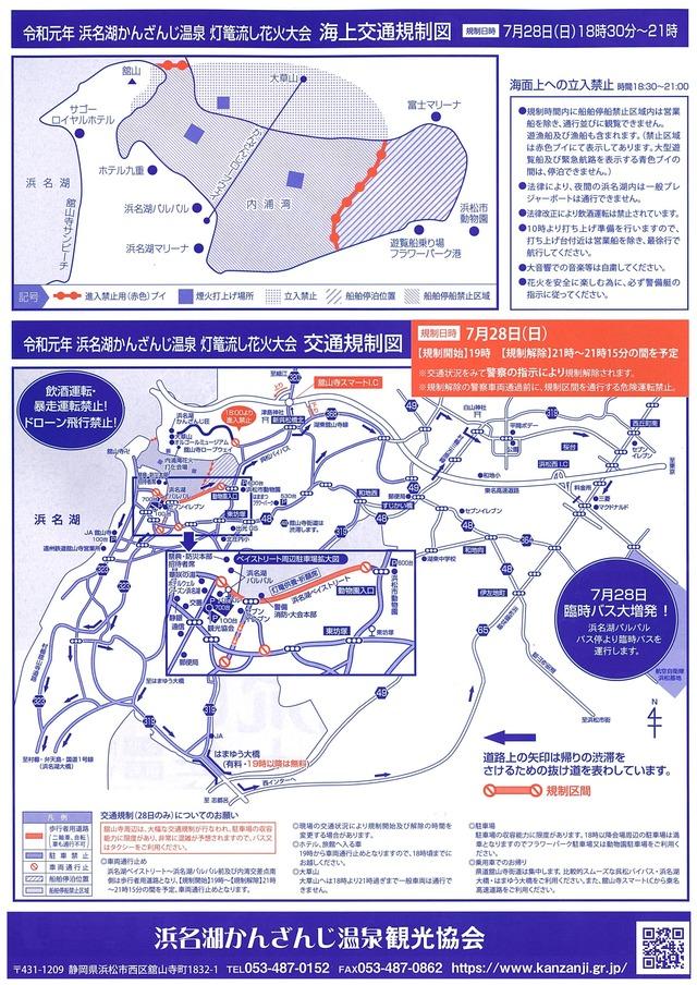 舘山寺花火大会2019-2