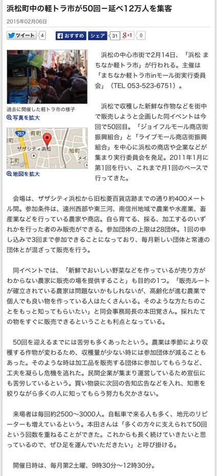 浜松経済新聞