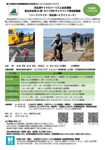 浜名湖ガイド付きサイクリング実験参加者募集