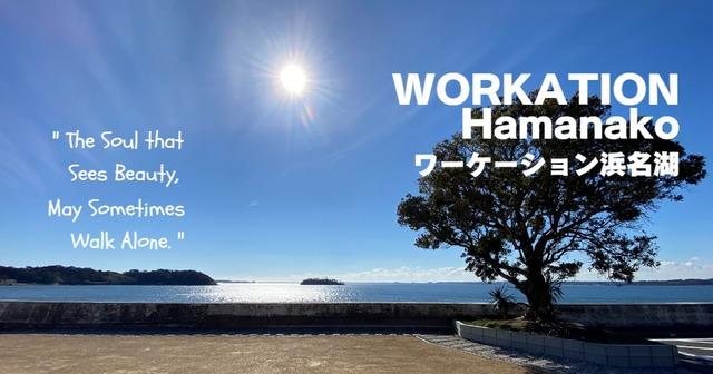 ワーケーション浜名湖