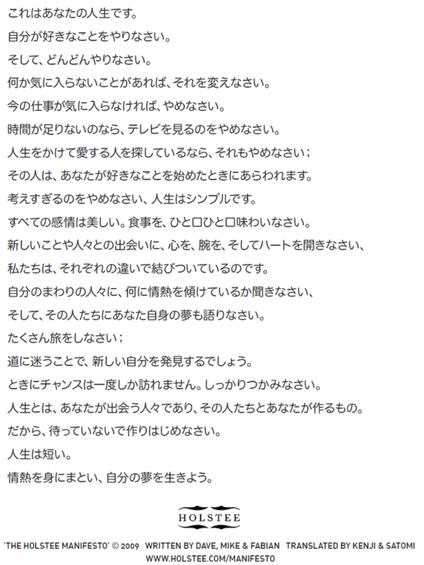holstee-manifesto-japanese