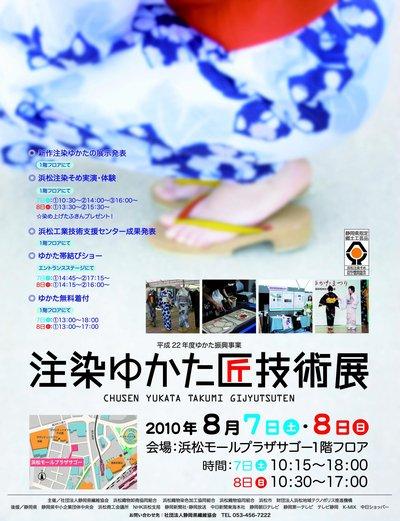 yukata2010-3