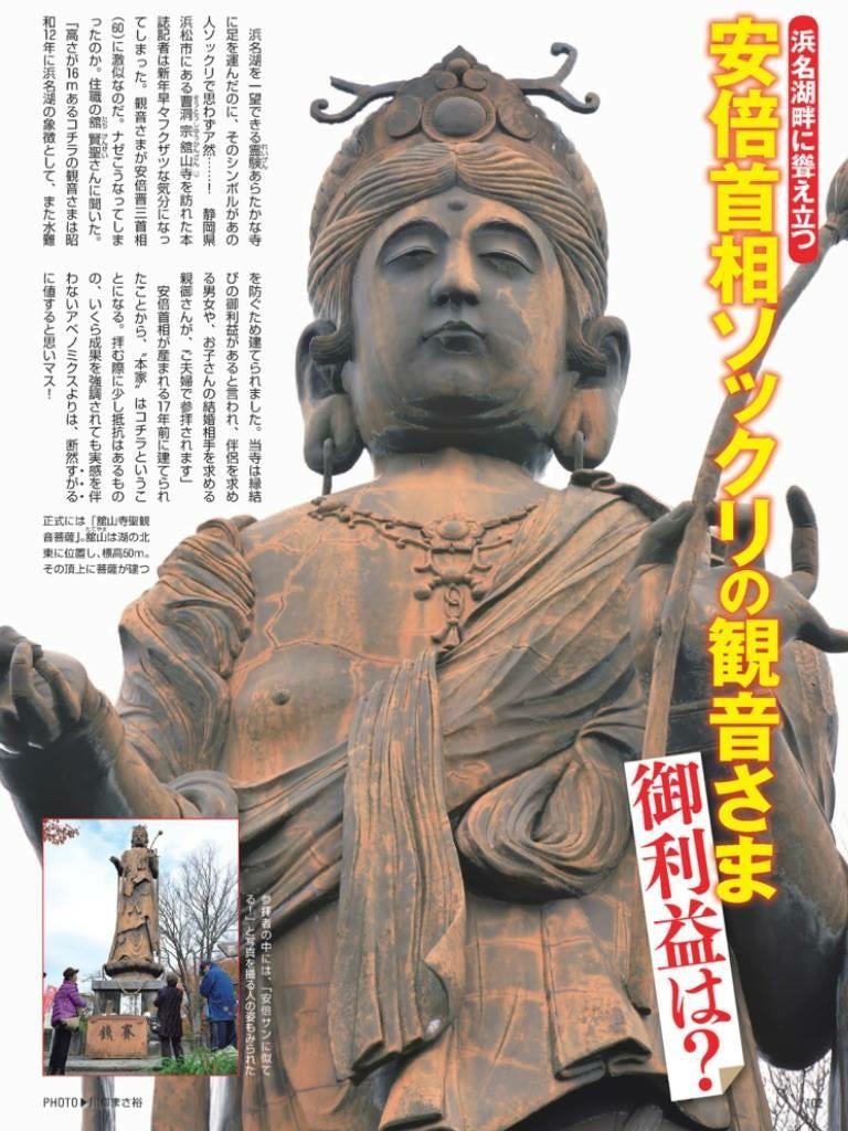 安倍晋三、「国会の銅像になりたい」  [147827849]YouTube動画>2本 ->画像>21枚