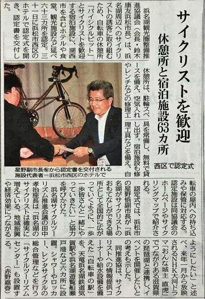 浜名湖サイクルツーリズム推進会議