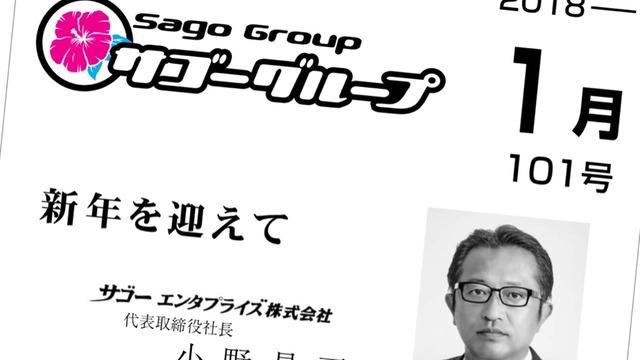サゴーグループ社内報