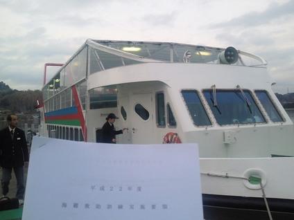 浜名湖遊覧船海難救助訓練