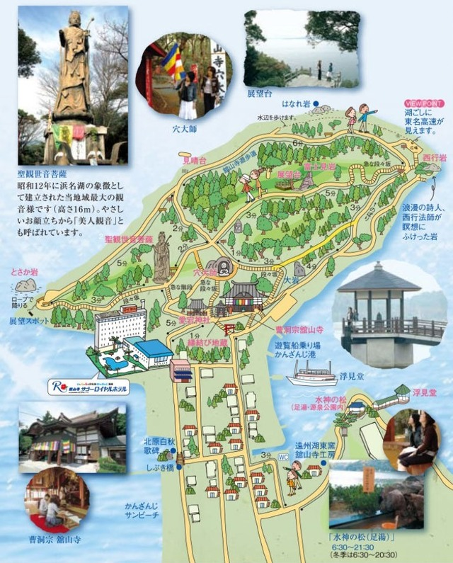 浜名湖の富士見岩