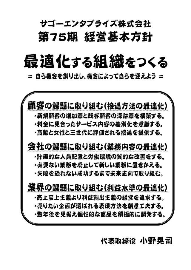 SG-第75期経営基本方針