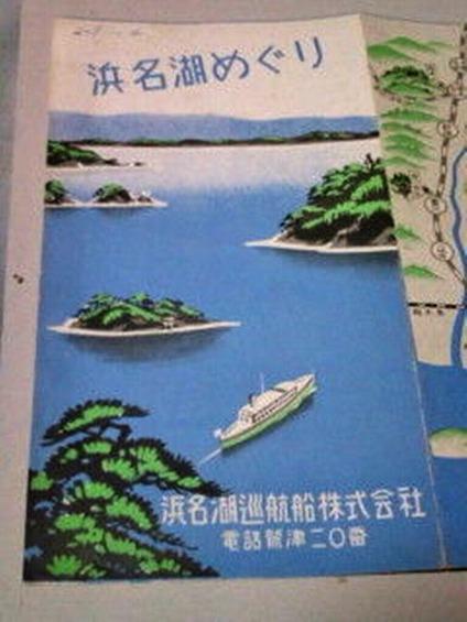 浜名湖巡航船パンフレット