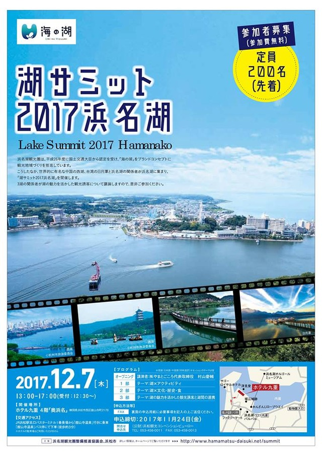 湖サミット 2017 in 浜名湖