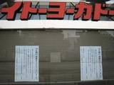 yokado2007-01.jpg