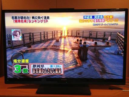 浜名湖露天風呂