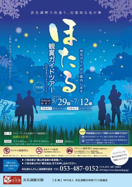浜名湖ホタル鑑賞ツアーin浜松市フラワーパーク