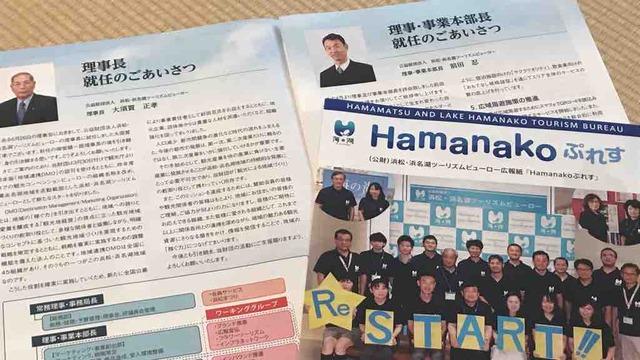 Hamanakoぷれす