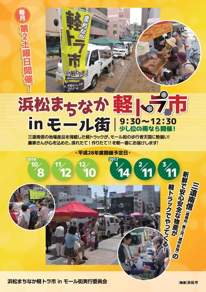 浜松軽トラ市開催要項
