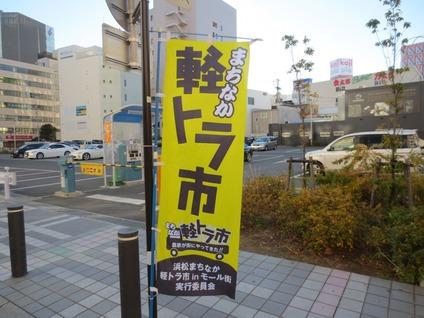 浜松軽トラ市