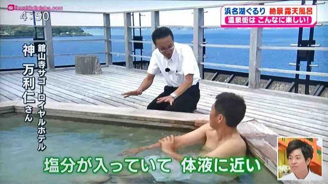 舘山寺サゴーロイヤルホテル(絶景温泉)