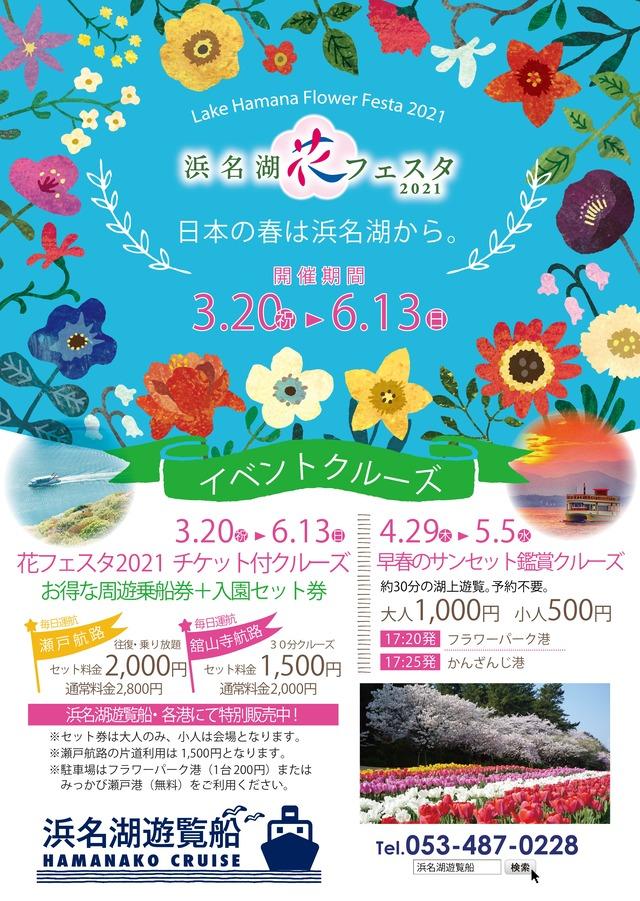 花フェスタ浜松割引券
