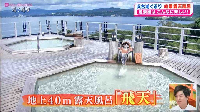 絶景温泉は舘山寺サゴーロイヤルホテル