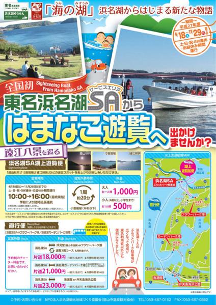 浜名湖SAはまなこ遊覧