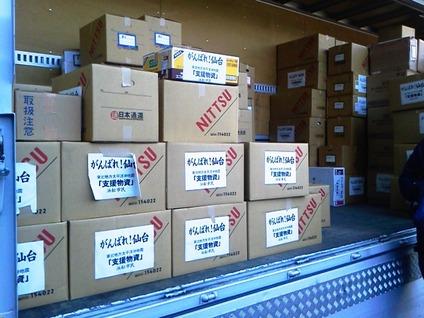 浜松市支援物資