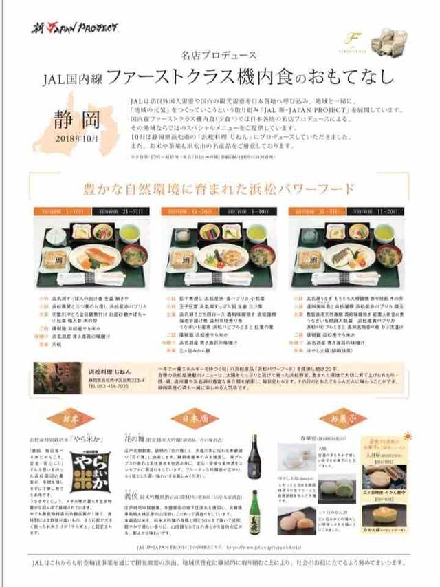 浜松市×日本航空
