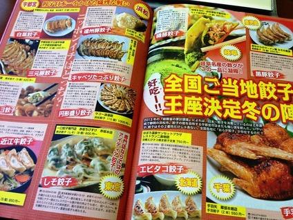 浜松餃子おすすめ人気の有名店