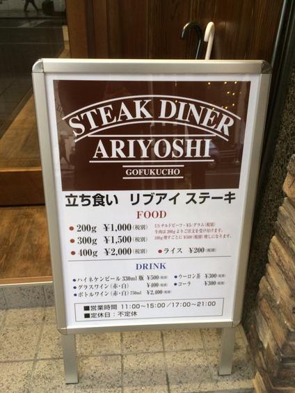 ステーキありよし