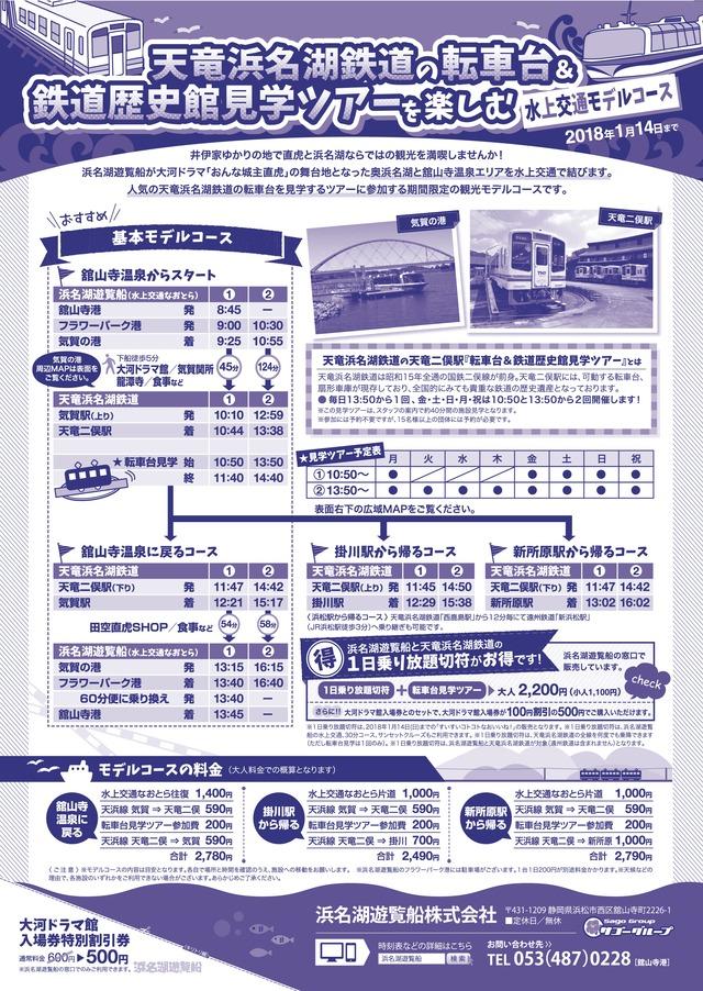 170804_naotorachirashi_ura